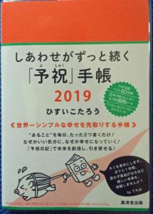 2019予祝手帳