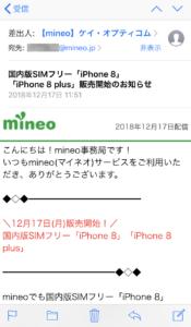 iphone 8 販売