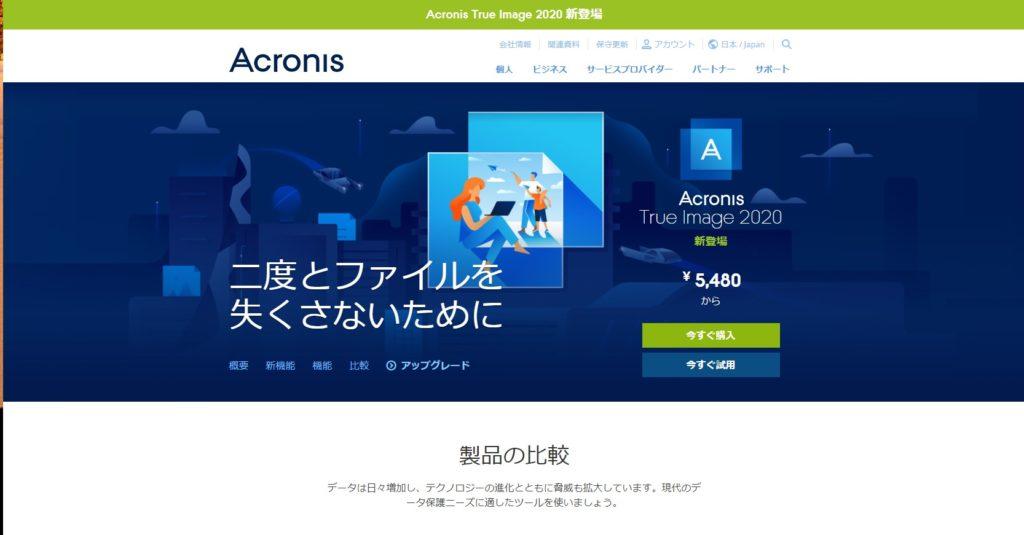 アクロニス01