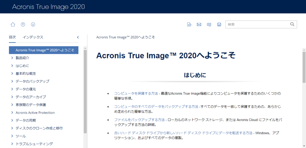 アクロニス12