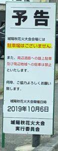 城陽秋花火02